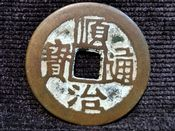 China, Cast One Cash, SHIH TSI (1644-61), Beijing Mint, AF, WO3001